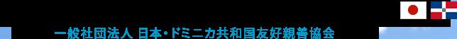 Actividades en 2016 | Asociación de la Amistad Dominico-Japonesa
